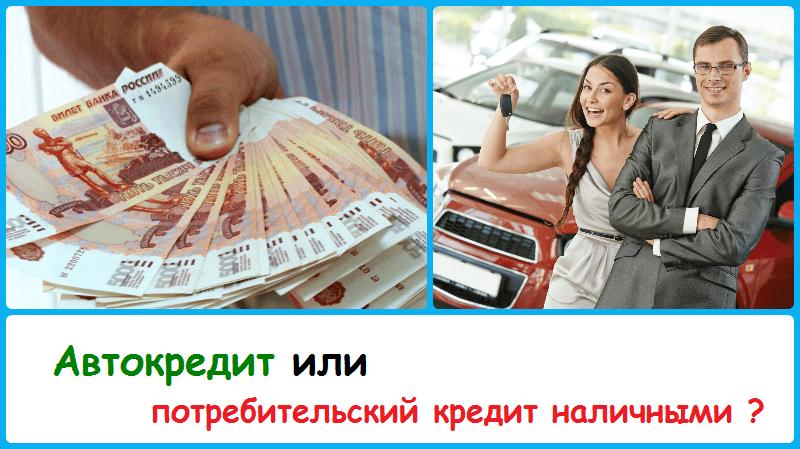 автокредит или потребительский кредит что выбрать