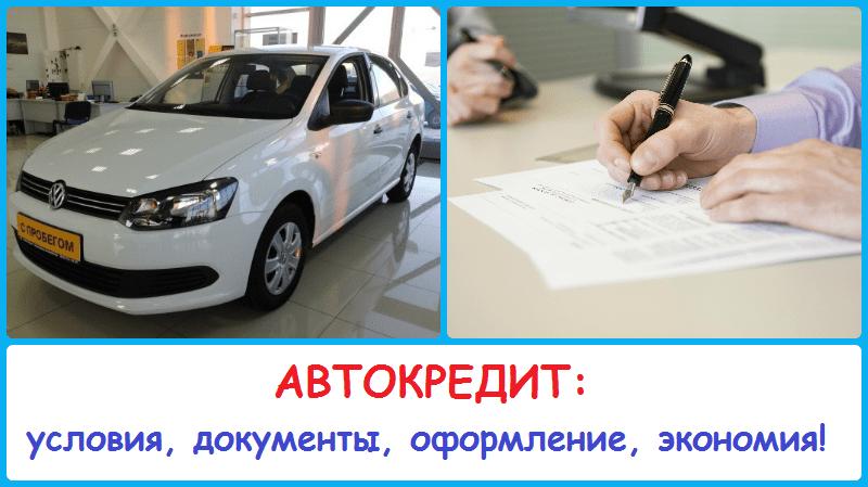 автокредит условия документы оформление машины в кредит