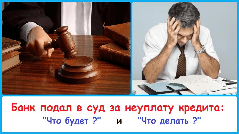 Если банк не явился в суд