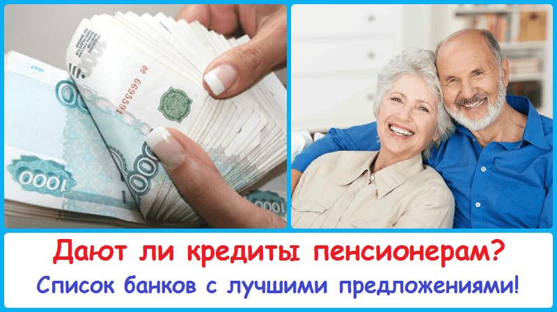 дают ли кредит пенсионерам где и как можно получить