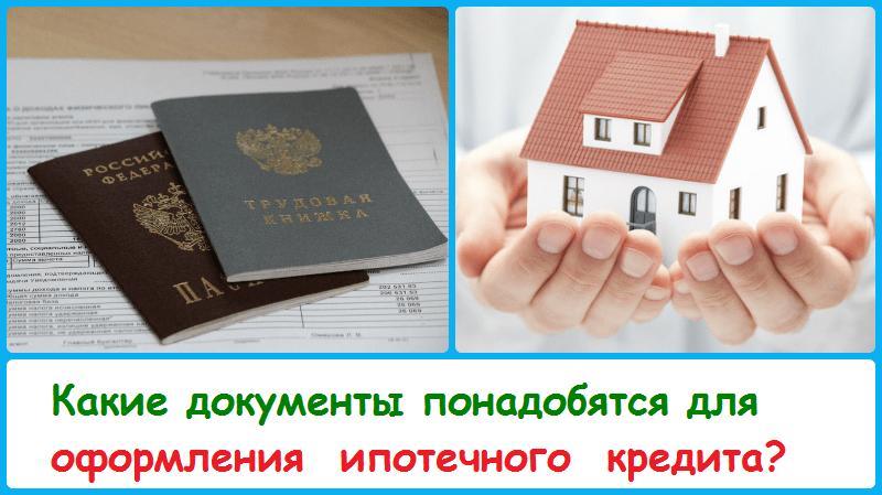 документы для оформления ипотечного кредита