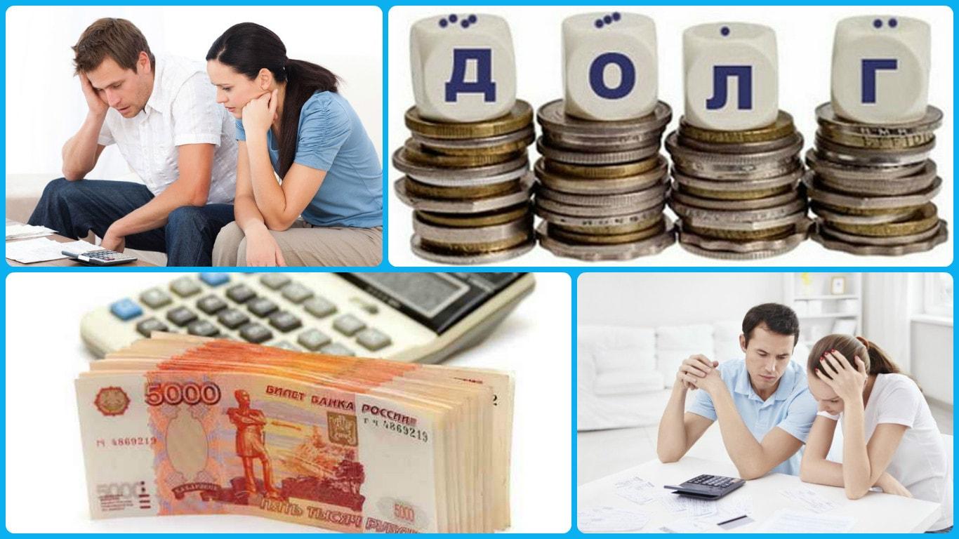 долги по кредитам: как узнать и что делать