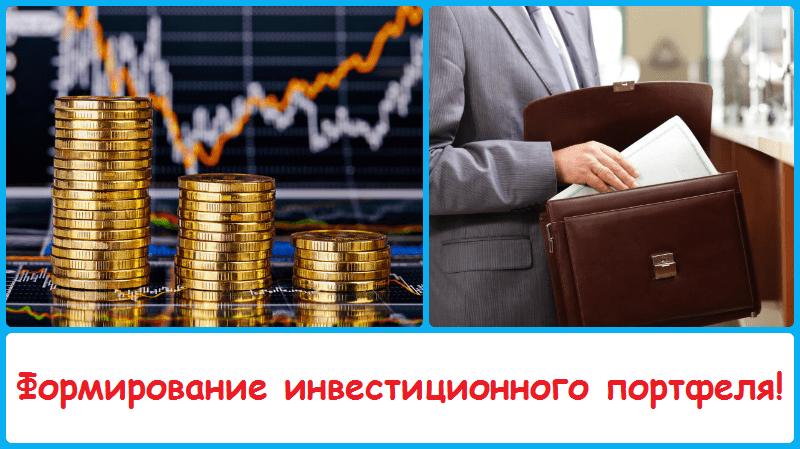инвестиционный портфель акционера