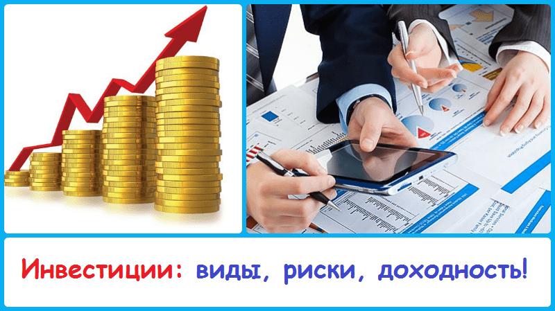 инвестиции виды риски доходность