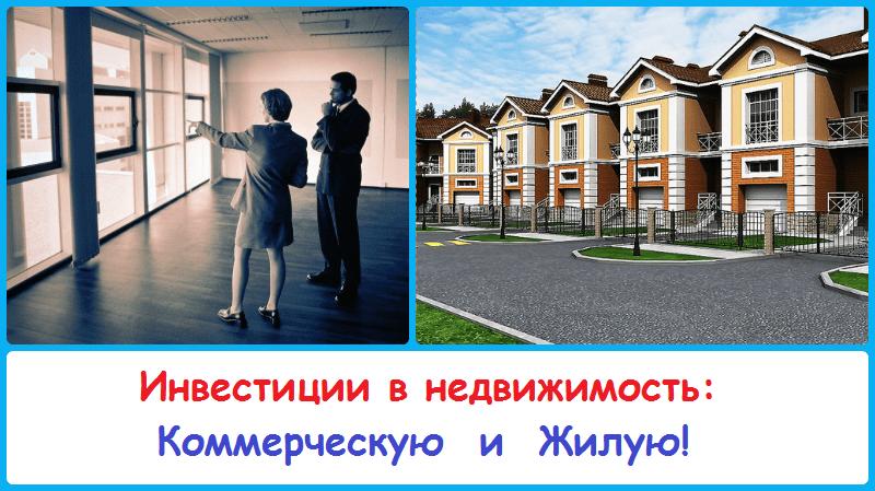Коммерческая и некоммерческая недвижимость коммерческая недвижимость в санкт-пет