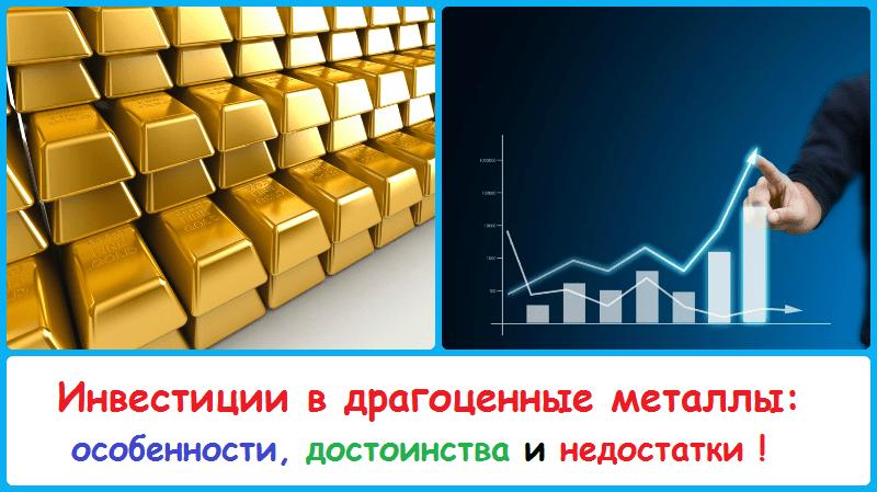 инвестиции в драгоценные металлы золото серебро платину