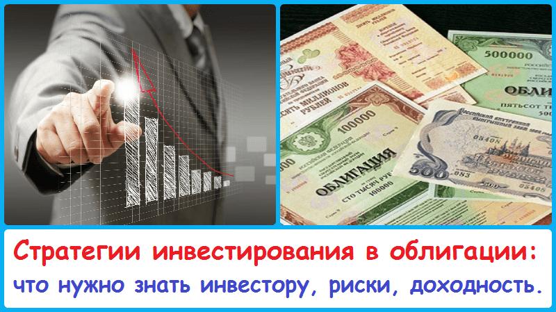 стратегии инвестирования в облигации