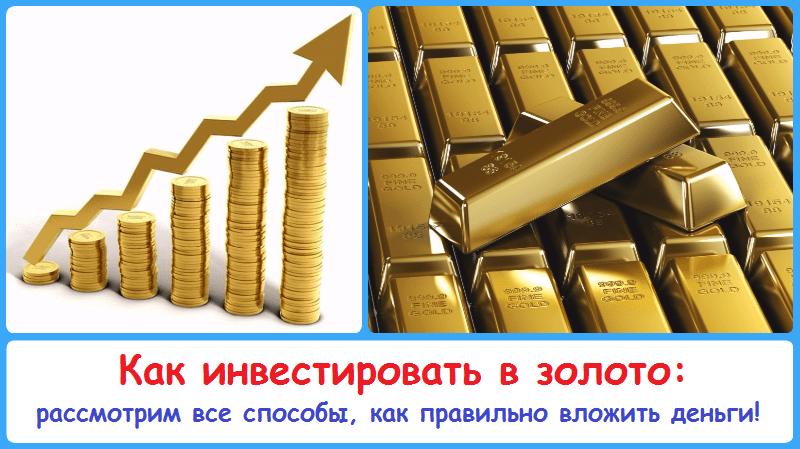 как инвестировать в золото способы