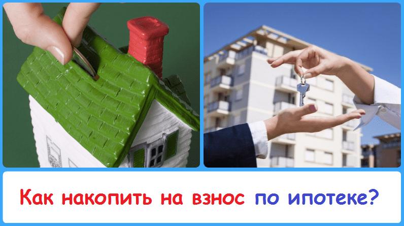 как накопить на взнос по ипотеке