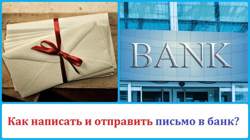 рекомендации как написать и отправить письмо в банк