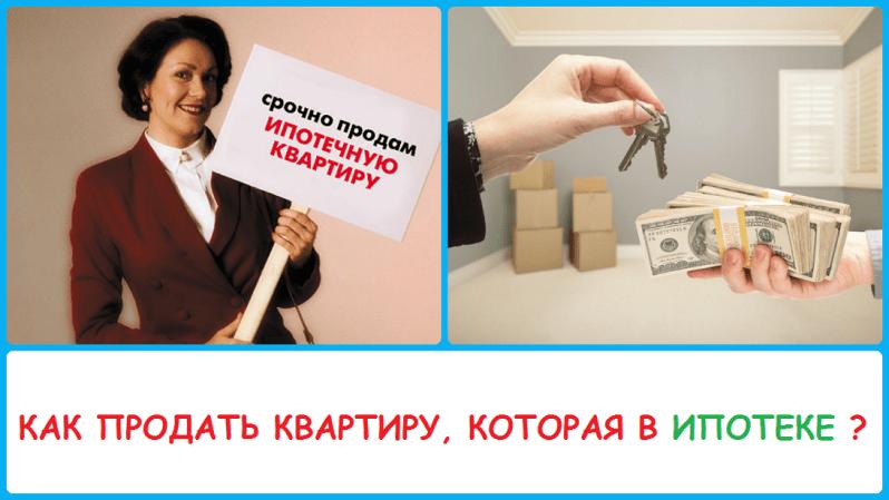 как продать квартиру находящуюся в ипотеке