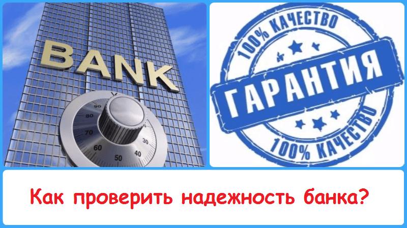 как проверить надежность банка