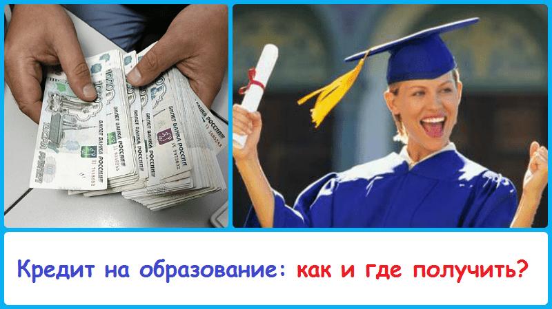 получить взять кредит на образование