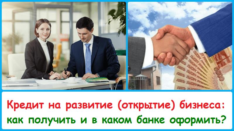 кредит на открытие и развитие бизнеса