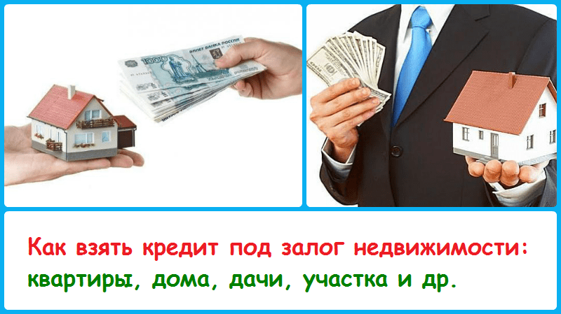Кредит Ру - Кредит на покупку дачи в Рязане - Банковский