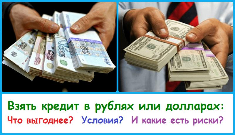 взять кредит в рублях или долларах