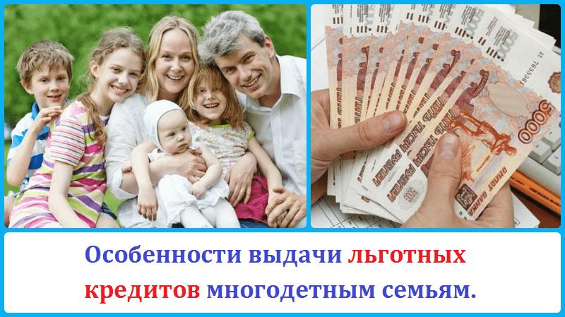 льготные кредиты многодетным семьям особенности