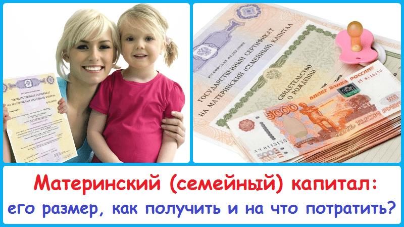 размер материнского капитала получение и как можно потратить
