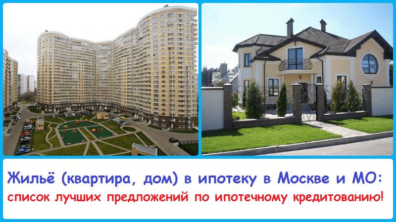 жильё в ипотеку в москве и обл ставки условия