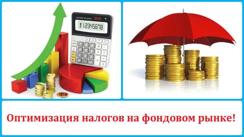 оптимизация налогов на фондовом рынке
