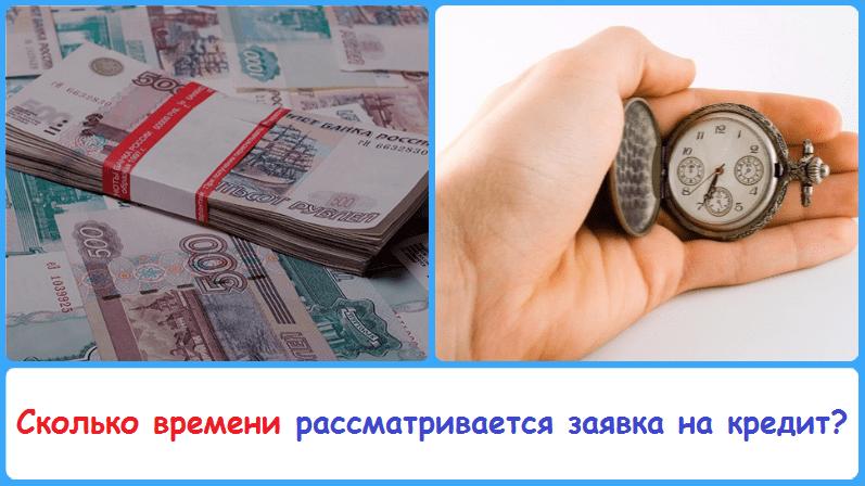 Как взять кредит без страховки в ВТБ 24 в 2018 году: можно