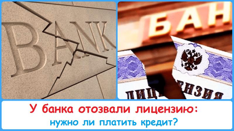 нужно ли платить кредит если у банка отозвали лицензию