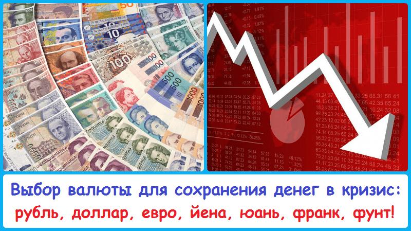 выбор валюты для сохранения денег в кризис