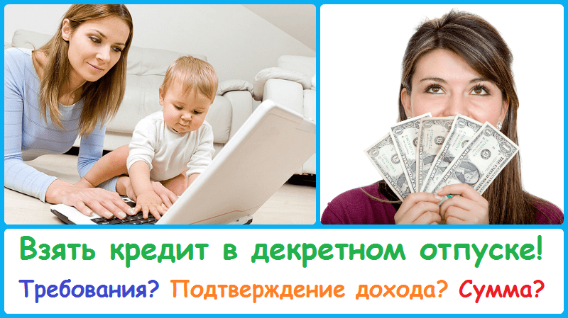 Какие МФО дают кредит