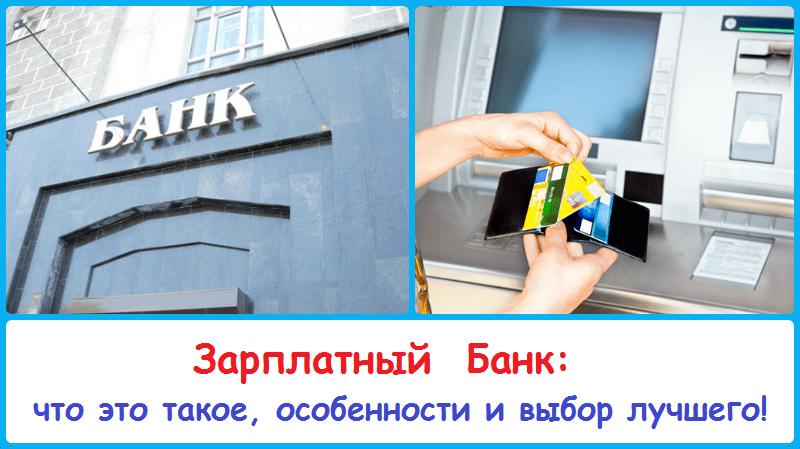 зарплатный банк что это и как выбрать лучший