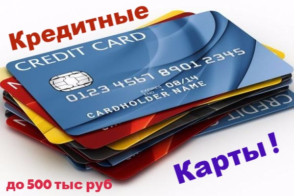 кредитная карта в городе