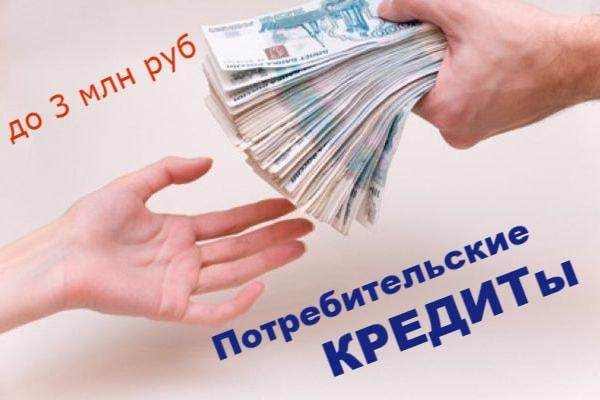 Деньги в кредит онлайн украина - Официальный сайт