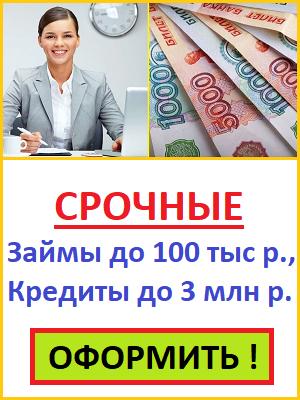 Все займы и кредиты РФ