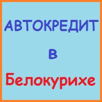 автокредит в белокурихе заявка