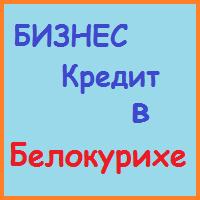 кредиты бизнесу в белокурихе