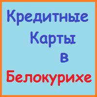 оформить кредитную карту в белокурихе онлайн