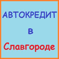 автокредит в славгороде заявка