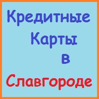 оформить кредитную карту в славгороде онлайн