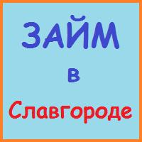 займы в славгороде онлайн