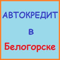 автокредит в белогорске заявка