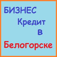 кредиты бизнесу в белогорске
