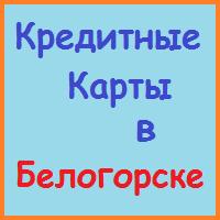 оформить кредитную карту в белогорске онлайн
