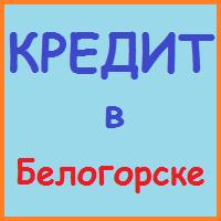 кредиты в белогорске наличными