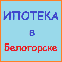 ипотека в белогорске