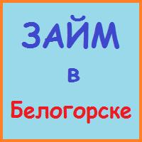 займы в белогорске онлайн