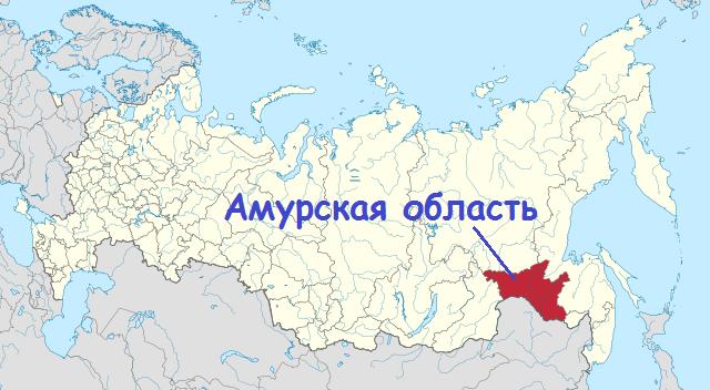 расположение территории амурской области на карте россии