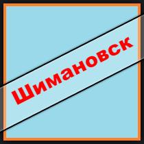 шимановск