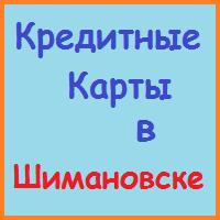 оформить кредитную карту в шимановске онлайн