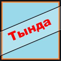 тында