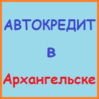 автокредит в архангельске заявка