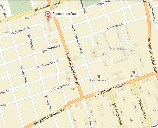 ипотечный кредит адрес и телефон банка в ахтубинске